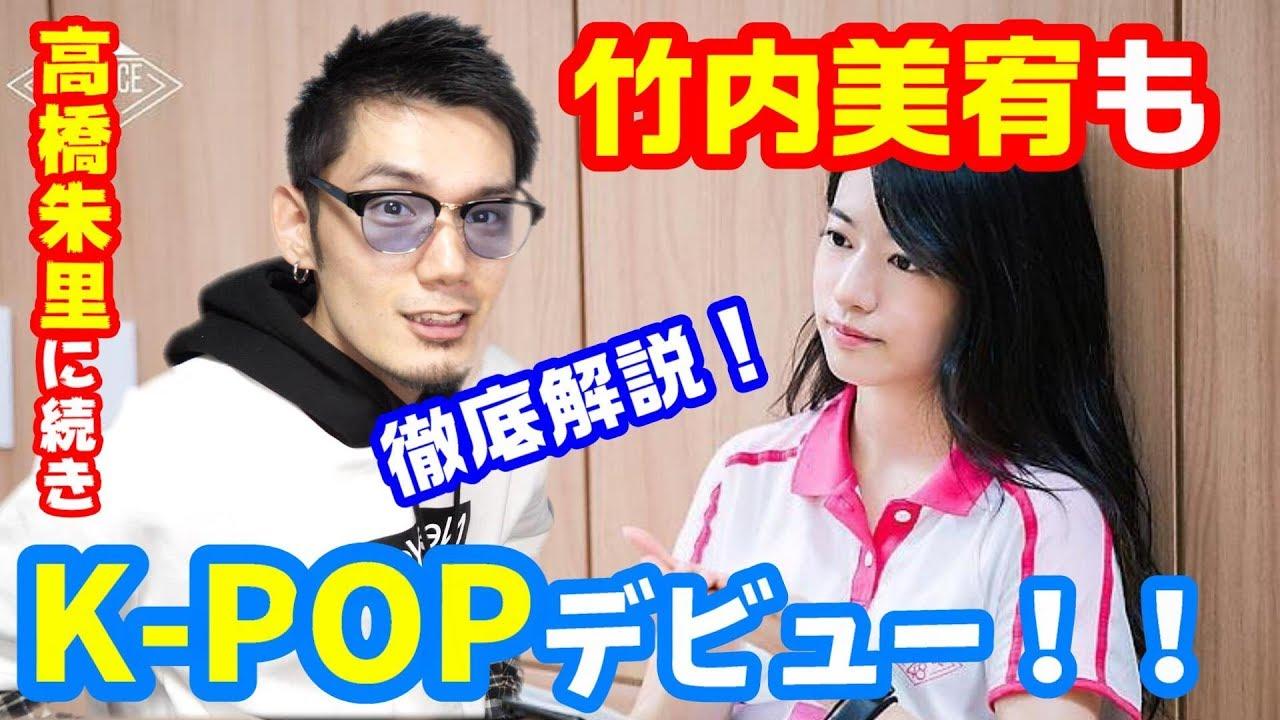 AKB48の竹内美宥が韓国デビューほぼ確定!今後どうなっていくの ...