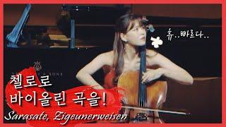 Sarasate - Zigeunerweisen | Yoon Kyung Cho