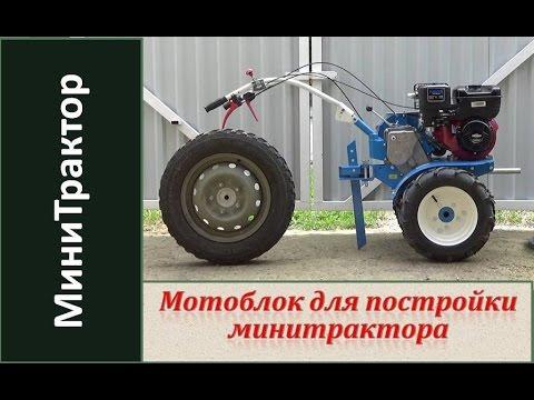 Мотоблок для постройки минитрактора + Сравнение мотоблоков Нева и Hitachi / Homemade Garden Tractor