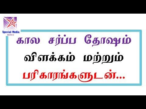 கால சர்ப்ப தோஷம் விளக்கம் மற்றும் பரிகாரங்கள் kalasarpa Dosha Puja, Effects and Remedies in Tamil