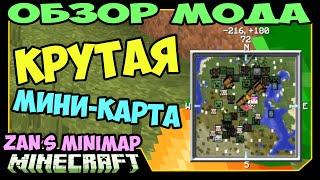 ч.234 - Читерная Мини-Карта (Zan's Minimap Mod) - Обзор мода для Minecraft