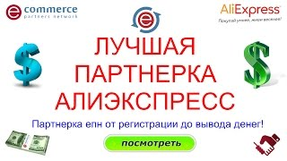 ePN как заработать на партнерке Алиэкспресс