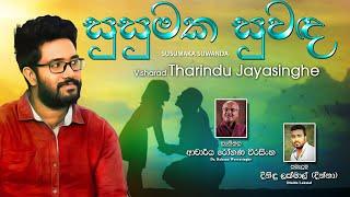 Susumaka Suwanda   සුසුමක සුවඳ   Official Music Video - Tharindu Jayasinghe   Dinidu Lakmal - දින්නා