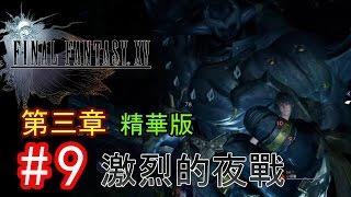 最終幻想15 Final Fantasy XV 繁體中文 - Gamplay #9 激烈的夜戰 【PS4】太空戰士15 - FF15