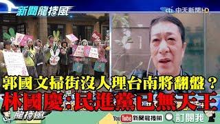 【精彩】郭國文掃街沒人理台南將翻盤? 林國慶:民進黨已無天王!