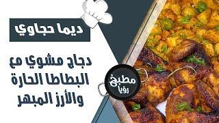 دجاج مشوي مع البطاطا الحارة والأرز المبهر - ديما حجاوي