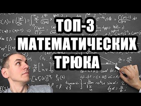 Математические трюки Топ-3. Математические фокусы. Сложение вычитание дробей, математика, алгебра.