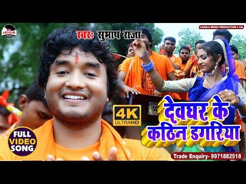 Kathin ba dagariya || भउजी बोलबम बोली || Subhash Raja ji Bol Bum 2016