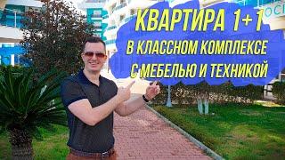 ✅  Квартира в Алании 1+1 в КЛАССНОМ КОМПЛЕКСЕ! // Район Кестель