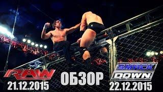 WWE Fan Show. Обзор RAW 21.12.2015 & SmackDown 22.12.2015