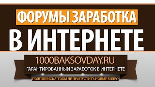 💥 Форекс Без Вложений. Форекс Форум Платит 30 Руб. За Пост - Forex Forum