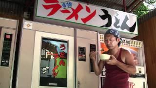 味わいの自販機コーナー観音茶屋 自販機ラーメン肉うどん 山口県岩国市 thumbnail