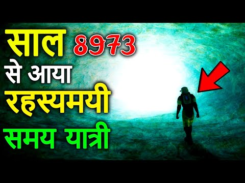 Time Travel की सच्ची घटनाएं || Time Travel Real Incidents in Hindi | Stories of Time Travel