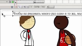 Басня о создании мультфильма в Macromedia flash 8(Басня о том, как я мультфильм создавал) Понравилось видео? - тогда подпишись и поставь лайк!, 2013-08-25T19:57:52.000Z)