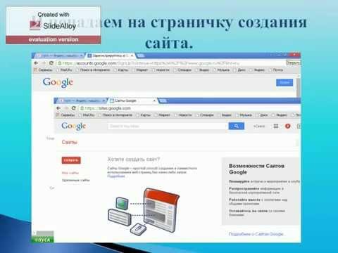 Как новичку бесплатно создать сайт в поисковой системе Google