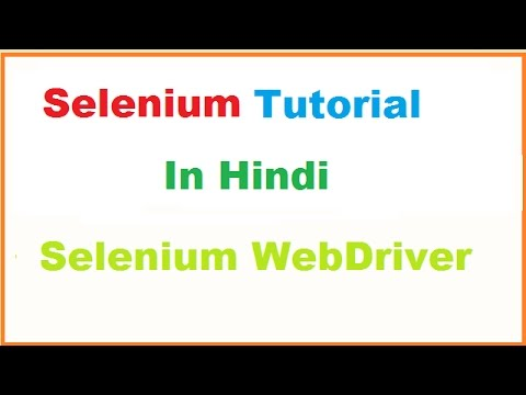 Selenium Tutorial in Hindi