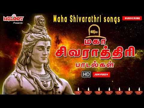Shivarathri Padalgal | Lord Shiva Songs | Sivan Songs | Tamil Bakthi Padalgal