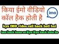 क्या imo की वीडियो कॉल हैक होती है  Kya imo video call koi Dura dekhta he/Indiakhan7
