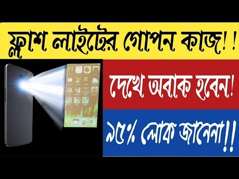 New Android Tricks & Tips 2019🔥🔥🔥🔥 L Android  Tutorial Bangla Wisdombd