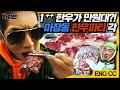 (ENG SUB) *위꼴주의* 유튜브 골드버튼 받은 기념 제작진 카드로 마장동 투쁠 한우 먹방 Korean Beef Mukbang | 와썹맨 ep.49 | god 박준형