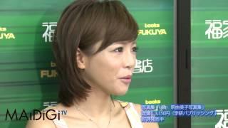 女優の釈由美子さんが9月9日、東京都内で自身の写真集「I am 釈由美子写...
