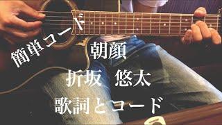 「監察医 朝顔」の主題歌である「折坂悠太」さんの「朝顔」を弾き語りま...