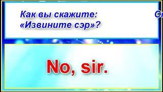 Интерактивный урок по английскому языку. Вырезки.