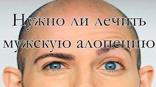 видео Причины, симптомы и лечение андрогенной алопеции у мужчин