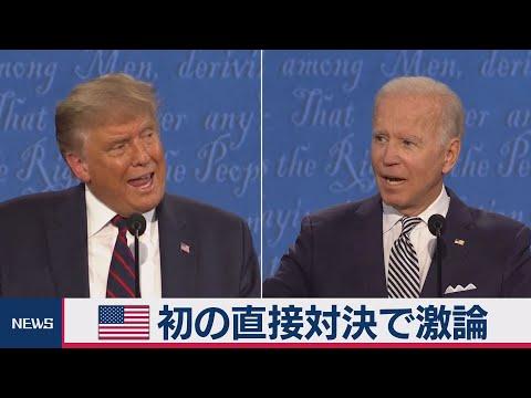 2020/09/30 トランプ氏とバイデン氏 第1回テレビ討論会 激しい論争に(2020年9月30日)