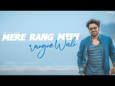 Mere Rang Mein Rangne Wali | Rahul Jain | Unplugged Cover | Maine Pyar Kiya | Salman Khan