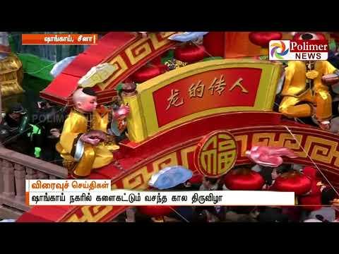 சீனா : ஷாங்காய் நகரில் களைகட்டும் வசந்த கால திருவிழா