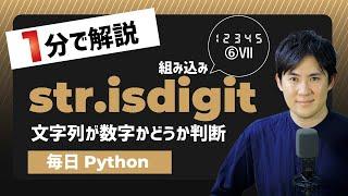 【毎日Python】Pythonで文字列が数字かどうかを判断する方法|isdigit