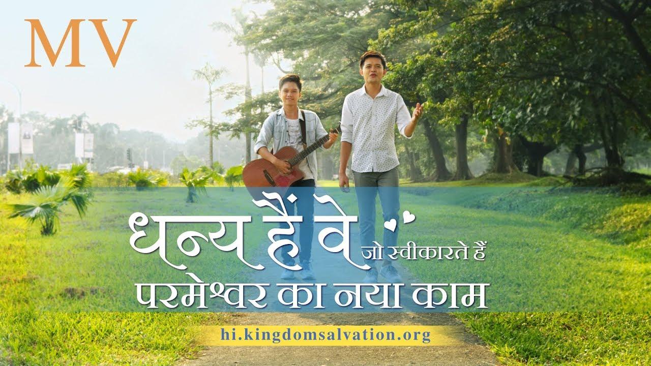 Gospel Song | धन्य हैं वे जो स्वीकारते हैं परमेश्वर का नया काम | Music Video