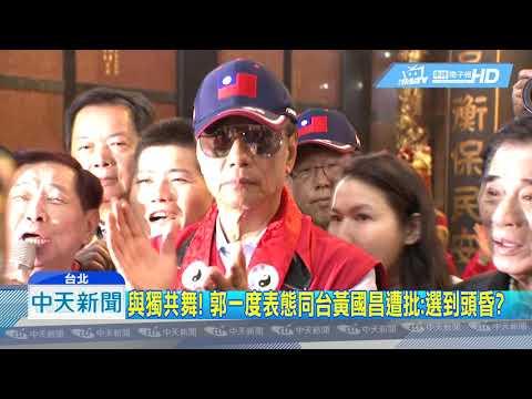 20190615中天新聞 為贏初選親台獨? 郭一度表態赴遊行同台黃國昌