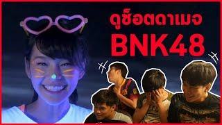 [REACTION] ดูช็อตดาเมจ BNK48!