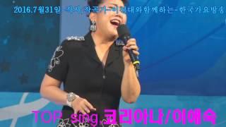 코리아나 이애숙 남한산성 전국 가요제= 한국 가요 방송 가요 이벤트쑈=대 축제