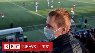 肺炎疫情:全歐洲唯一仍在進行的足球聯賽 白俄羅斯足球成球迷焦點- BBC News 中文