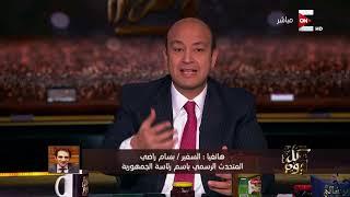 كل يوم - مداخلة المتحدث الرسمي بأسم رئاسة الجمهورية للرد على اللغط الدائر بخصوص زيارة الحريري لمصر