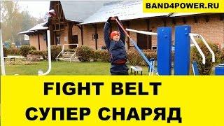 Универсальный Тренажёр Fight Belt  (MMA training system)
