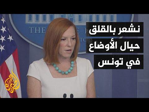 البيت الأبيض: لم نعتبر بعد ما حدث في تونس انقلابا  - نشر قبل 7 ساعة