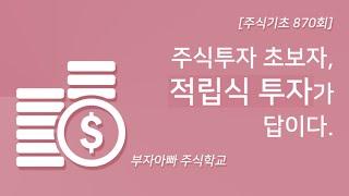 [주식공부 870회] 주식투자 초보자, 적립식 투자가 …