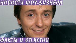 Сергей Безруков впервые стал отцом и показал новорожденную дочь. Новости шоу-бизнеса.