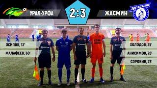 Урал УРФА Екатеринбург - Жасмин Михайловск 8 тур