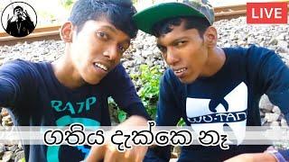 D Dam - Gathiya Dakke Na(ගතිය දැක්කෙ නැ) . T tag , Sinhala Rap [Mixtape 2017;]