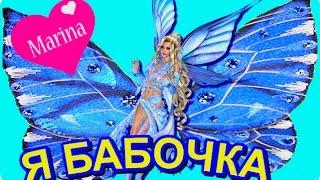костюм  Бабочки+танец+фигурки  из  спичек     costume Butterfly+dance+figurines made of matches