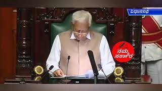 Karnataka Governor Vajubhai Vala address Joint Session in Karnataka Vidhansabha.