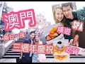 ◤Travel with Suenn◢兩日一夜嘆遊澳門 | 三週年慶祝❤️MACAU VLOG 2017 | cheerS beauty 【中字】