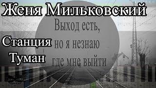 Женя Мильковский - Станция Туман (на пианино Synthesia cover) Ноты и MIDI
