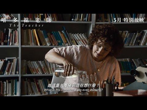 唔多掂老師 (The Teacher)電影預告