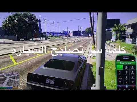 كلمه سر لتصليح السياره قراند5 سوني4 Youtube